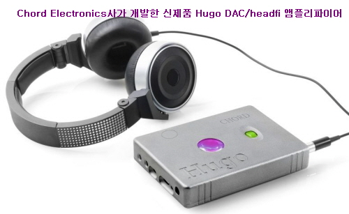 Chord Electronics사 Hugo DAC/headfi 앰플리파이어개발
