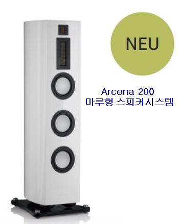 Arcona 200 마루형 스피커시스템